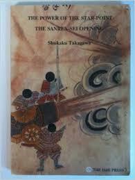 sanrensei-no-Iryoku-1975-book-cover