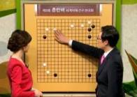 Watch-Baduk-TV-live-commentary