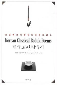 Cover-Korean-Classical-Baduk-Poems
