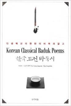 Cover-Korean-Classical-Baduk-Poems