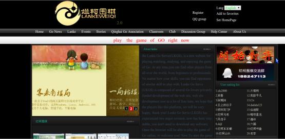 ScreenshotLanke-Online-Go-02122014-2