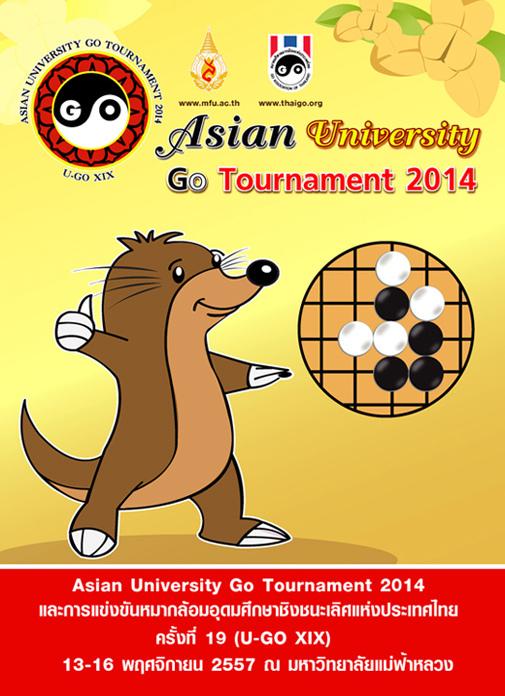 u-go2014-01-poster